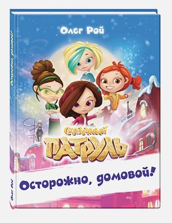 Олег Рой - Осторожно, домовой! обложка книги