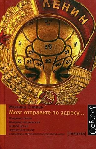 Спивак Моника - Мозг отправьте по адресу... обложка книги