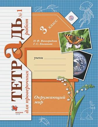 Виноградова Н.Ф. - Окружающий мир. 3 класс. Тетрадь для проверочных работ №1 обложка книги
