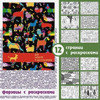 Paper Art. Выставка собак (A5 инт., 96л. Творческий-диз. блок)