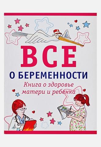 Бринли М. - Все о беременности обложка книги