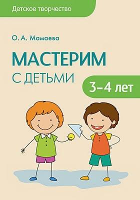 Мамаева О.А. - Детское творчество. Мастерим с детьми 3-4 лет обложка книги