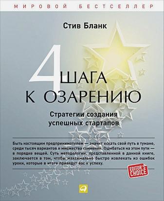 Бланк С. - Четыре шага к озарению: Стратегии создания успешных стартапов обложка книги