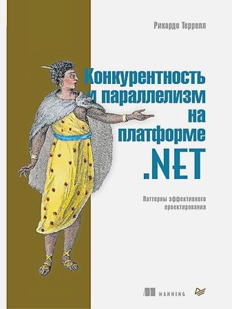Террелл  Р - Конкурентность и параллелизм на платформе .NET. Паттерны эффективного проектирования обложка книги