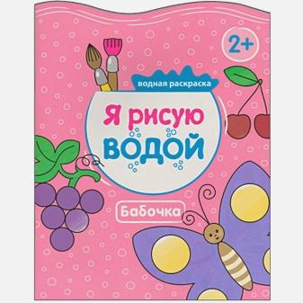 Михайлов П. - Я рисую водой. Бабочка обложка книги