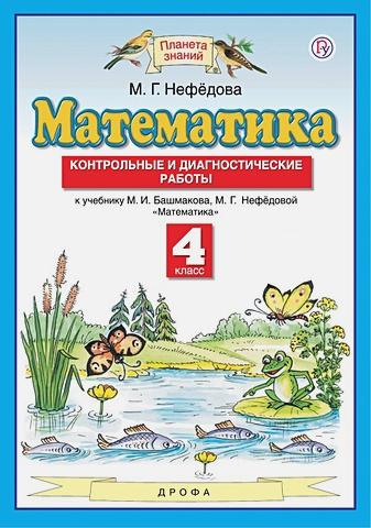 Нефедова М.Г. - Математика. 4 класс. Контрольные и диагностические работы. обложка книги