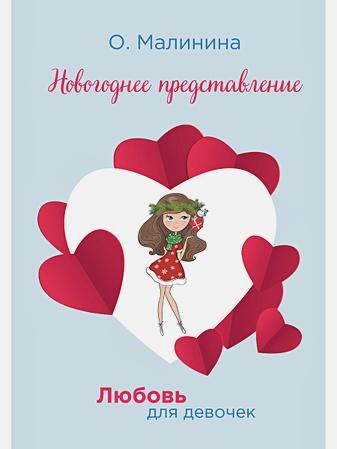 Малинина О. - Новогоднее представление обложка книги