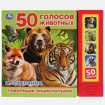 В.Степанов - 50 голосов животных обложка книги