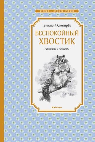 Снегирёв Г. - Беспокойный хвостик обложка книги