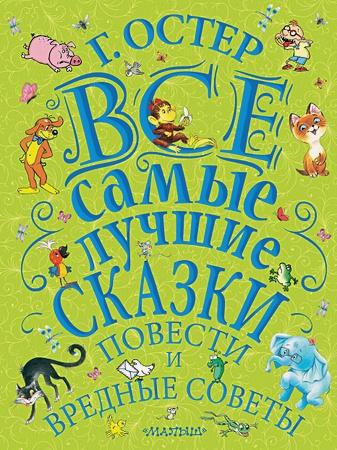Остер Г.Б. - Все самые лучшие сказки, повести и вредные советы обложка книги