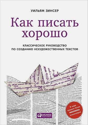 Зинсер У. - Как писать хорошо: Классическое руководство по созданию нехудожественных текстов обложка книги