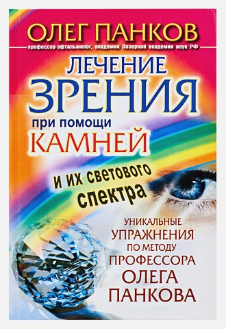 Панков О.П. - Лечение зрения при помощи камней и их светового спектра обложка книги