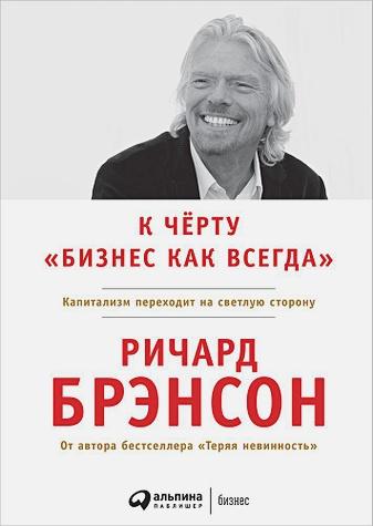 """Брэнсон Р. - К черту """"бизнес как всегда"""": Капитализм переходит на светлую сторону обложка книги"""