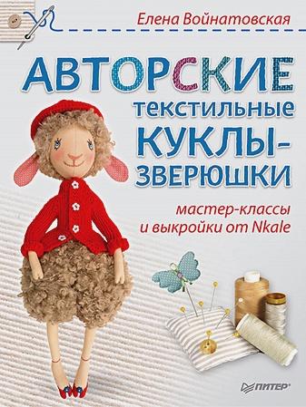 Войнатовская Е Г - Авторские текстильные куклы-зверюшки: мастер-классы и выкройки от Nkale обложка книги