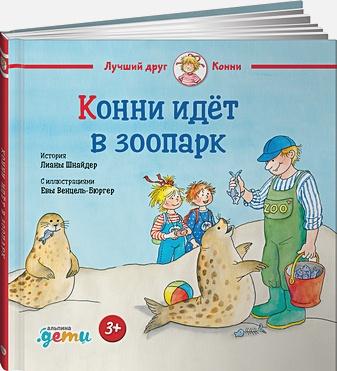 Шнайдер Л. - Конни идёт в зоопарк обложка книги