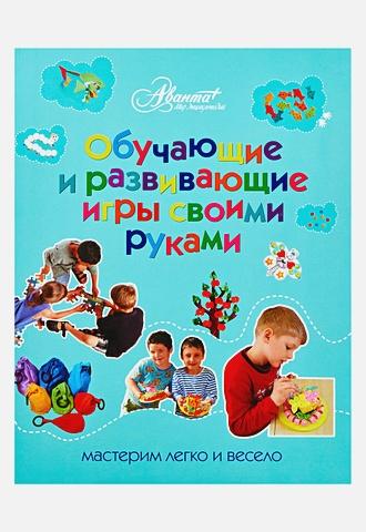 Пойда О.В. - Обучающие и развивающие игры своими руками обложка книги