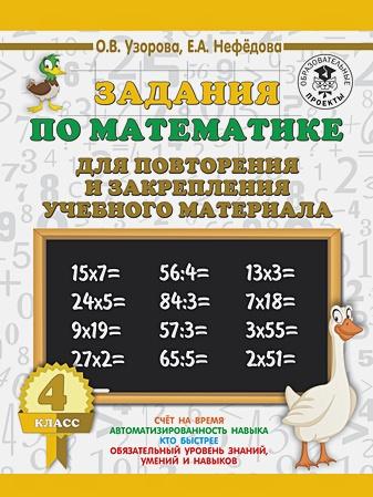Узорова О.В., Нефедова Е.А. - Задания по математике для повторения и закрепления учебного материала. 4 класс обложка книги