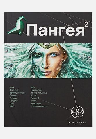 Колодан Дмитрий - Пангея. Книга 2. Подземелья карликов обложка книги