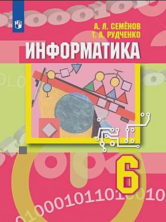 Семёнов А.Л., Рудченко Т.А. - Семёнов. Информатика. 6 класс. Учебник. обложка книги