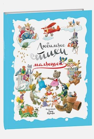 Александрова З.Н., Заходер Б.В., Усачев А.А. - Любимые стихи малышей обложка книги