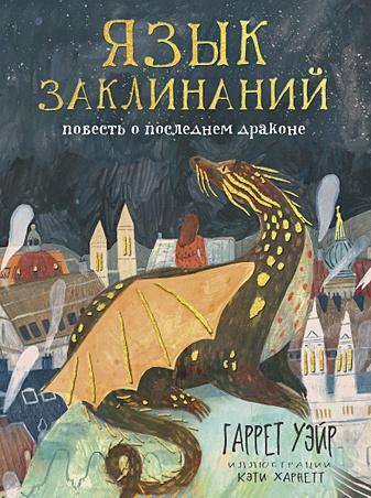 Уэйр Г. - Язык заклинаний: сказочная повесть обложка книги