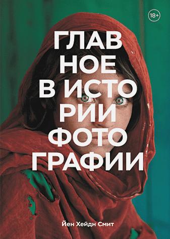 Йен Хейдн Смит - Главное в истории фотографии. Жанры, произведения, темы, техники обложка книги