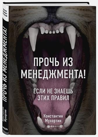 Константин Мухортин - Прочь из менеджмента! Если не знаешь этих правил обложка книги
