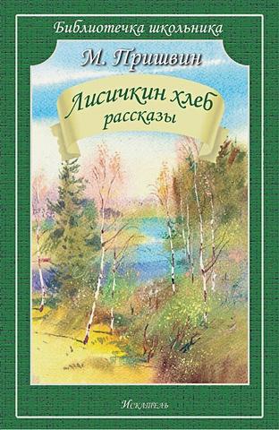 Пришвин М. - БиблиотечкаШкольника Пришвин М. Лисичкин хлеб, (Искательпресс, 2018), Обл, c.64 обложка книги