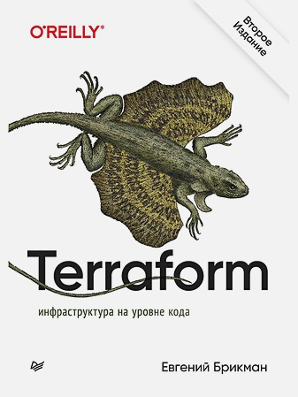 Брикман Е. - Terraform: инфраструктура на уровне кода 2-е издание обложка книги