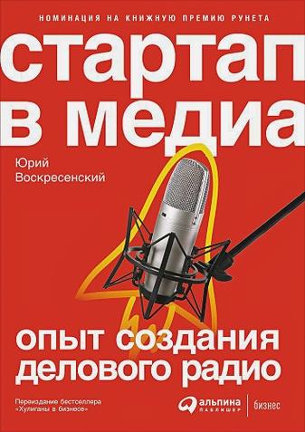 Воскресенский Ю. - Стартап в медиа: Опыт создания делового радио  обложка книги