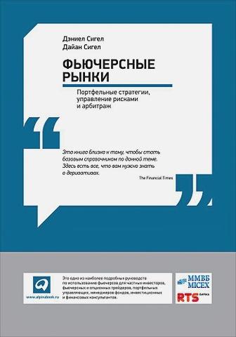 Сигел Д.,Сигел Д. - Фьючерсные рынки: Портфельные стратегии, управление рисками и арбитраж обложка книги