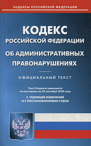 КОАП РФ (по сост на 25.09.2020).