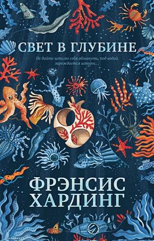 Хардинг Ф. - Свет в глубине обложка книги