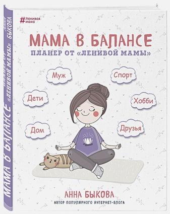 """Анна Быкова - Мама в балансе. Планер от """"ленивой мамы"""" (карточка на удаление) обложка книги"""