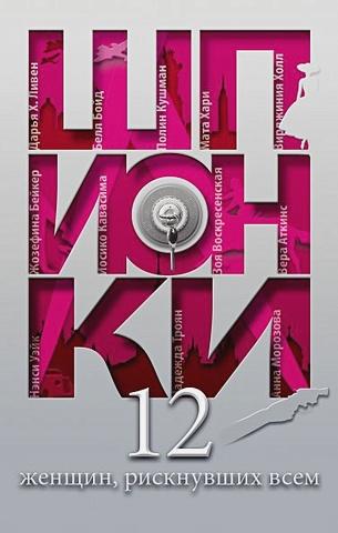 Сост. Юданова М.В. - Шпионки. 12 женщин, рискнувших всем. Сост. Юданова М.В. обложка книги