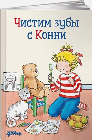Сёренсен Х. - Чистим зубы с Конни обложка книги