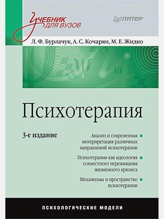 Бурлачук Л Ф - Психотерапия: Учебник для вузов. 3-е изд. обложка книги