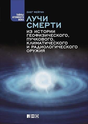 Фейгин О. - Лучи смерти: Из истории геофизического, пучкового, климатического и радиологического оружия обложка книги