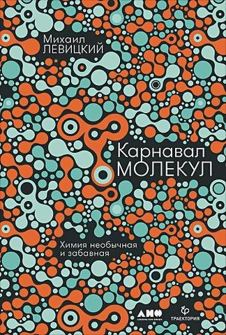 Левицкий М. - Карнавал молекул: химия необычная и забавная обложка книги