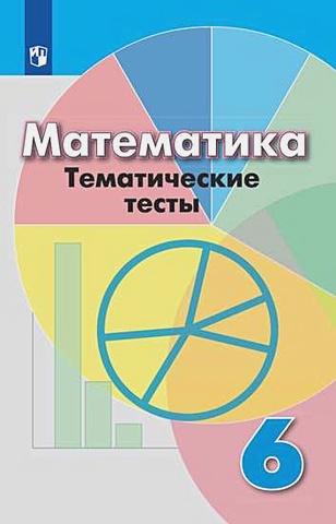 Кузнецова Л. В., Минаева С. С., Рослова Л. О. - Кузнецова. Математика. Тематические тесты. 6 класс. обложка книги