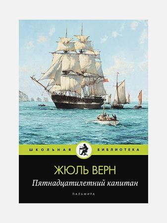 Верн Ж. - Пятнадцатилетний капитан: роман. Верн Ж. обложка книги