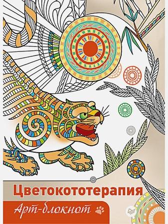 Миронова Я А - Арт-блокнот. Цветокототерапия обложка книги