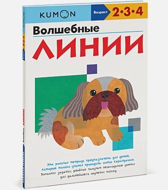 KUMON - Волшебные линии обложка книги