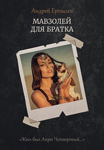 Ерпылев А. - Мавзолей для братка. Книга 2 обложка книги