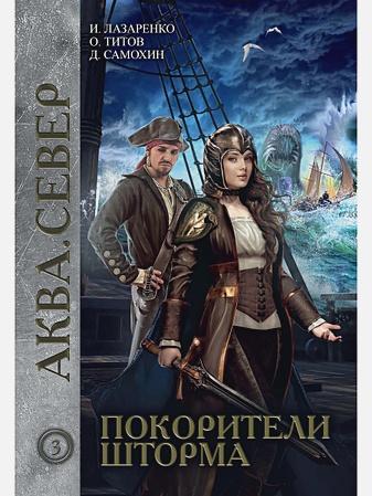Самохин Д., Лазаренко И., Титов О. - Покорители шторма обложка книги
