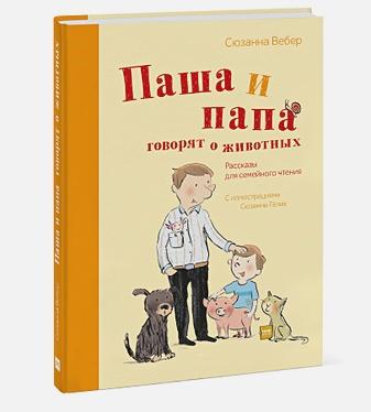 Сюзанна Вебер - Паша и папа говорят о животных. Рассказы для семейного чтения обложка книги
