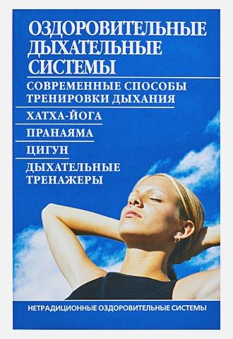 Бах Б. - Оздоровительные дыхательные системы обложка книги