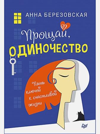 Березовская А - Прощай, одиночество. Пять ключей к счастливой жизни обложка книги