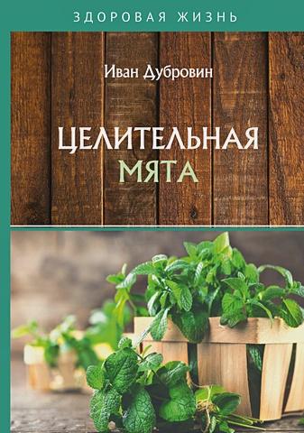 Дубровин И. - Целительная мята обложка книги