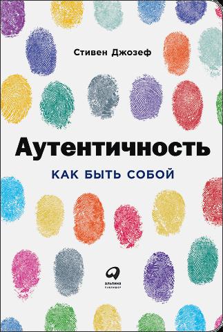 Джозеф С. - Аутентичность: Как быть собой (обложка) обложка книги
